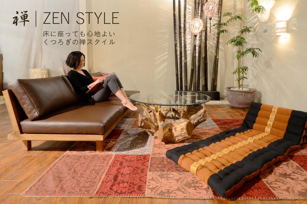 アジアン家具KAJAの禅スタイル