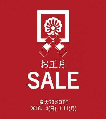 アジアン家具KAJAお正月セール