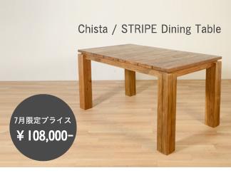 アジアン家具KAJAダイニングテーブル