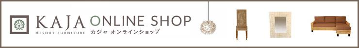 アジアン家具・雑貨KAJAオンラインショップ