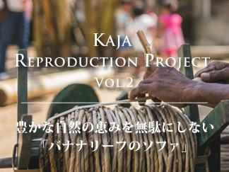 アジアン家具KAJA豊かな自然の恵みを無駄にしない「バナナリーフのソファ」