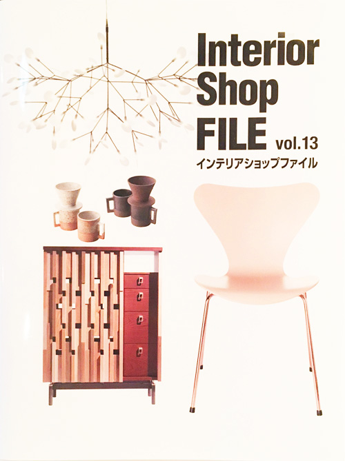 「Interior Shop FILE vol.12」