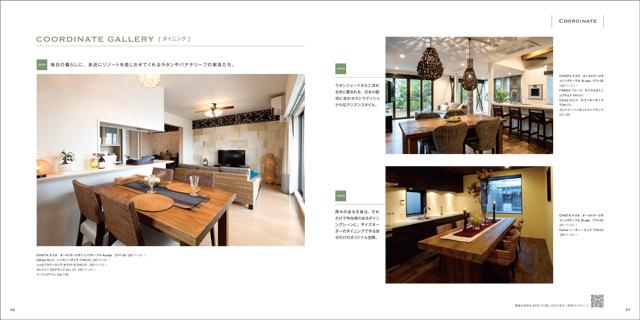 アジアン家具KAJA商品カタログ