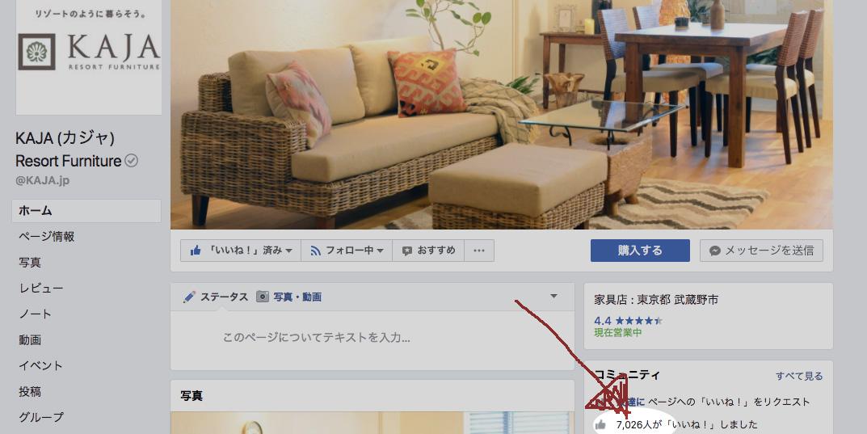 アジアンインテリアKAJAフェイスブック