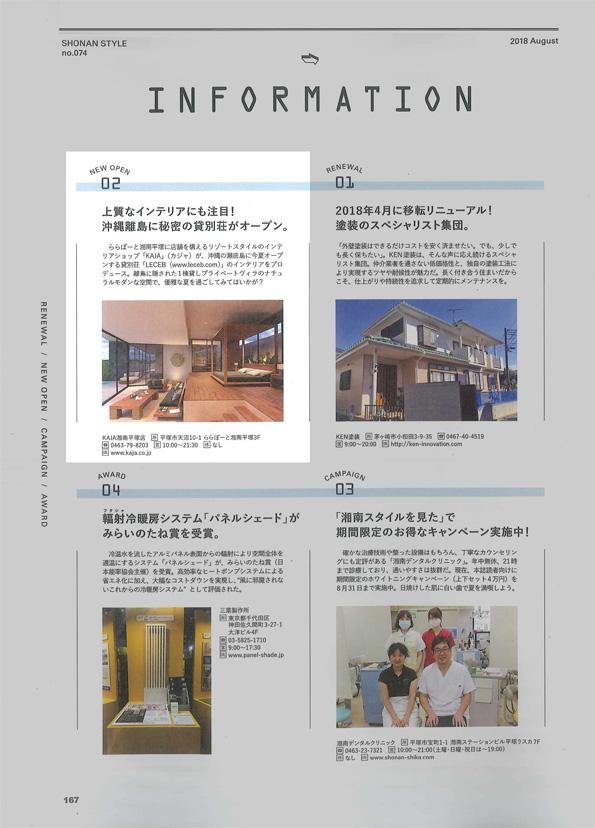 「湘南スタイルmagazine 2018年8月号第74号」に掲載されました