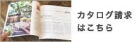 カタログ請求