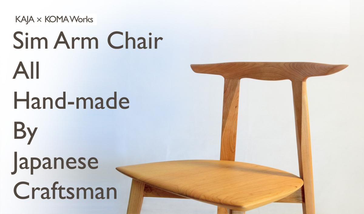 Sim Arm Chair / KAJA × KOMA Works