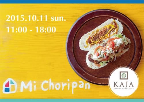 アルゼンチンの「チョリパン」屋台がKAJA吉祥寺本店に!