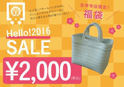 KAJA吉祥寺店の福袋!