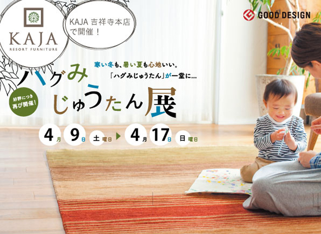 アジアン家具KAJA吉祥寺本店ハグみじゅうたん