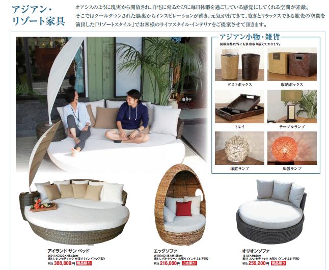アジアン家具KAJAの紹介