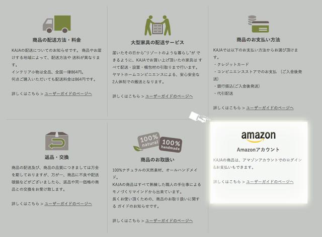 アジアン家具KAJAオンライン