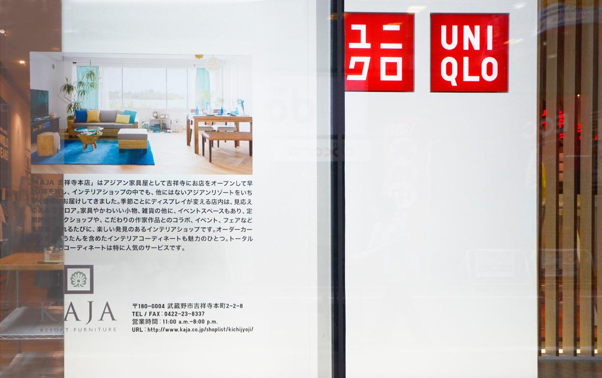 アジアン家具KAJAとユニクロ吉祥寺店のコラボ