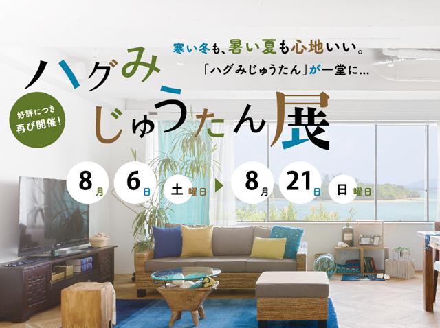 KAJA吉祥寺店ハグみじゅうたん展