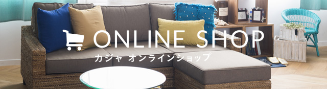 アジアン家具KAJAオンラインショップソファ