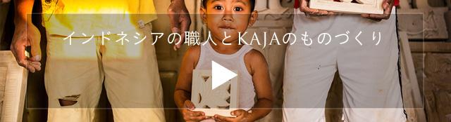 アジアン家具KAJAクラフトマンシップ