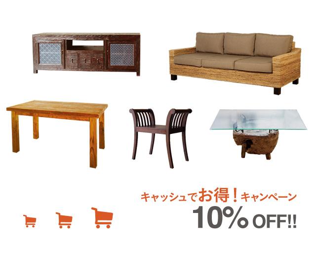 アジアン家具KAJAのお得キャンペーン
