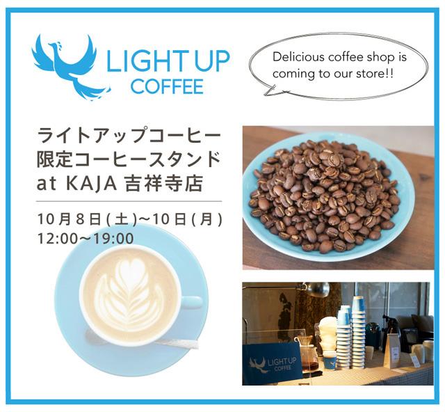 ライトアップコーヒー 限定コーヒースタンド at KAJA吉祥寺店