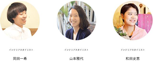 アジアン家具KAJAインテリアスタイリスト紹介