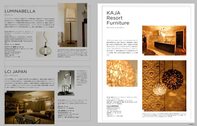 アジアン家具KAJAの掲載紙