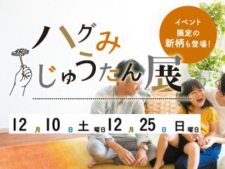アジアン家具KAJA吉祥寺にてハグみじゅうたん展