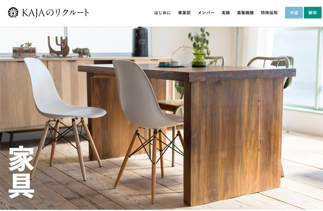 アジアン家具KAJAのリクルートサイト