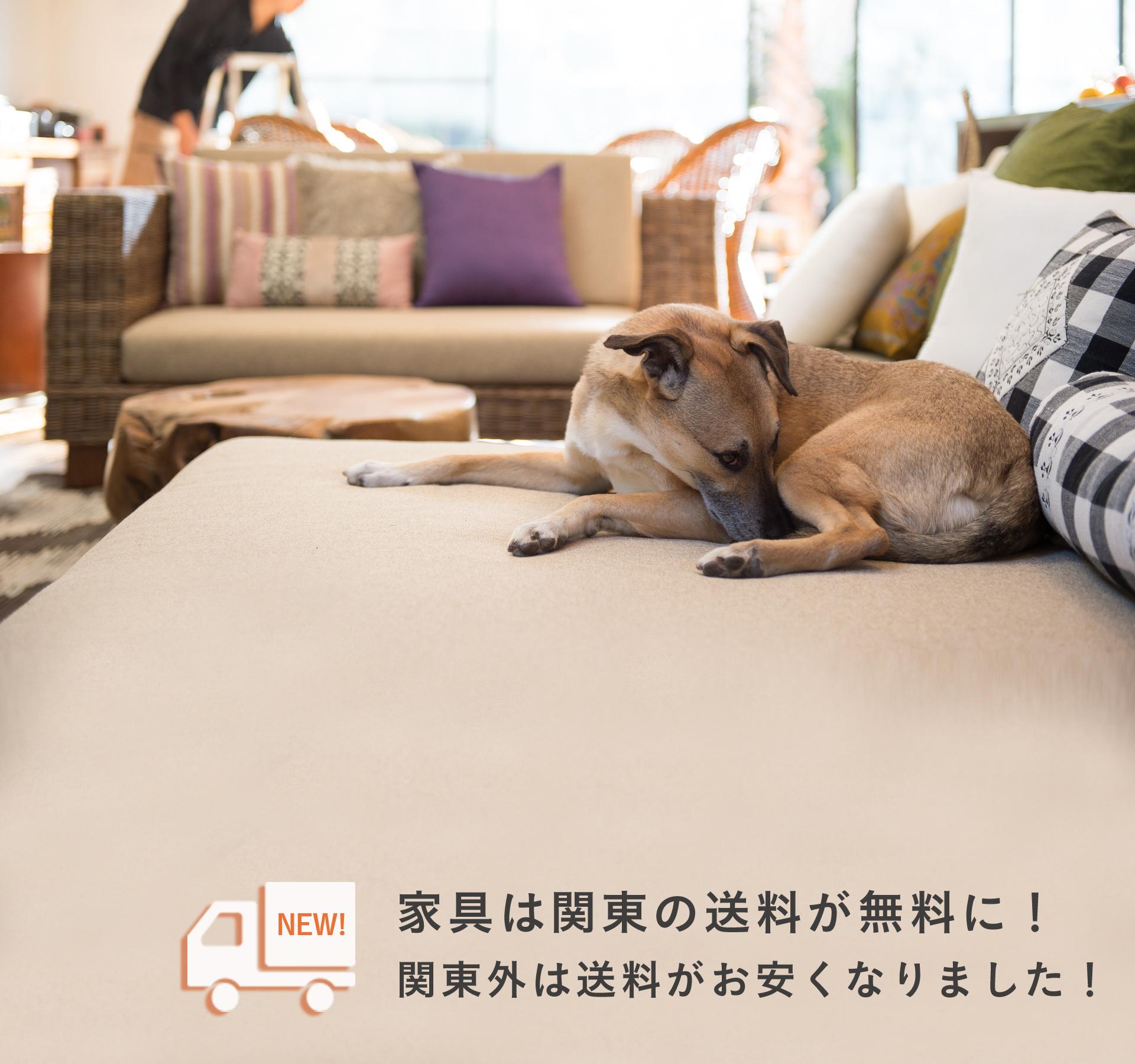 アジアン家具KAJA送料サービス