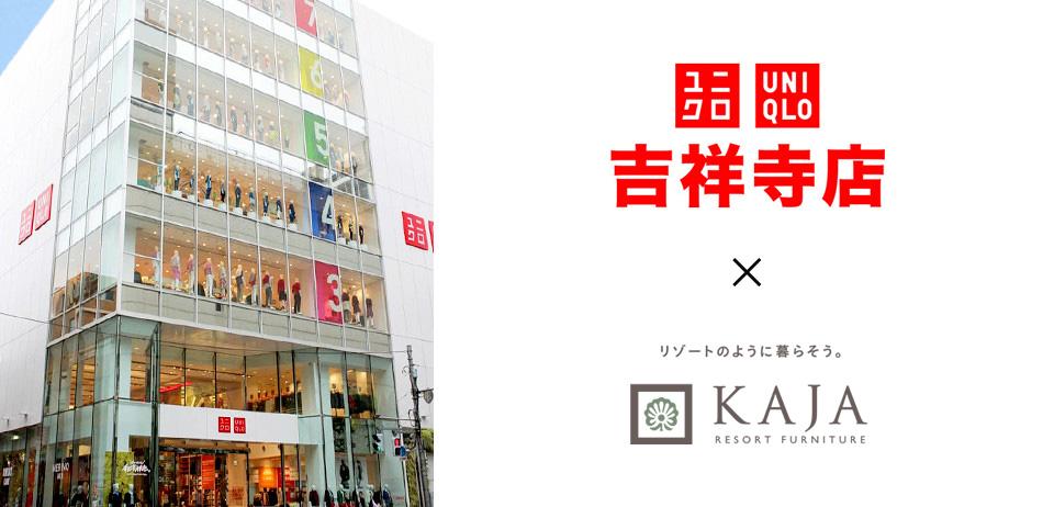ユニクロ吉祥寺店とKAJAのコラボ