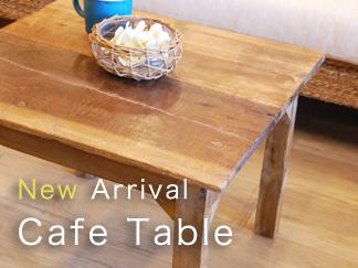アジアン家具KAJAカフェテーブル