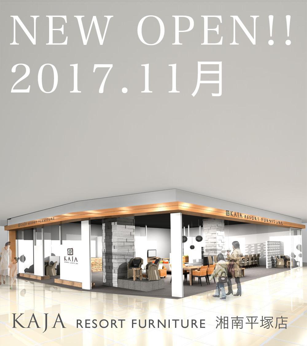 アジアン家具KAJA湘南平塚店オープン告知