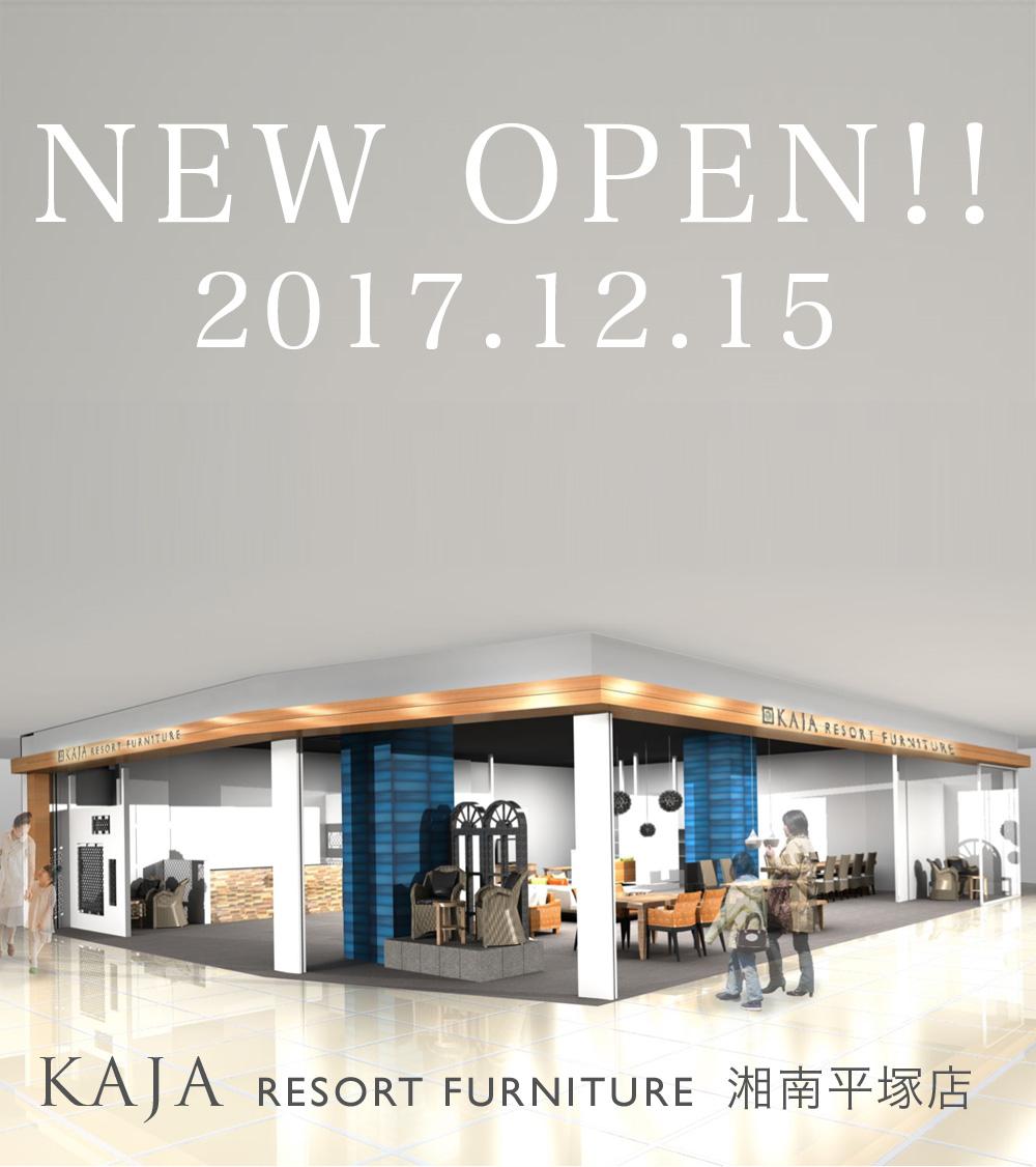 アジアン家具KAJA湘南平塚店オープン