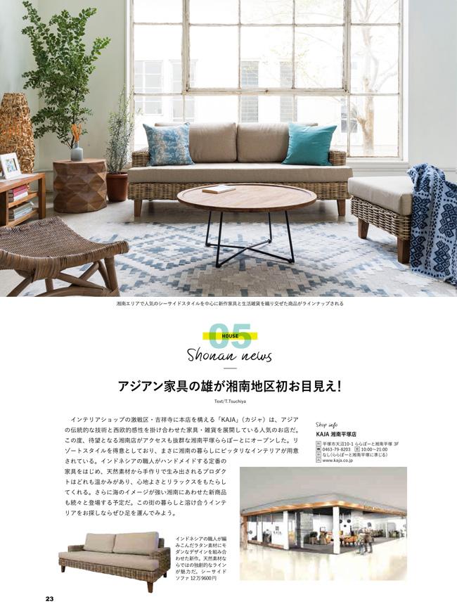 湘南スタイルmagazine 2018年2月号KAJA掲載