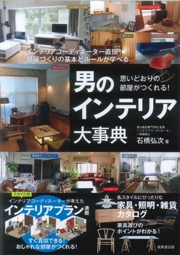 インテリアショップKAJA男のインテリア大辞典掲載