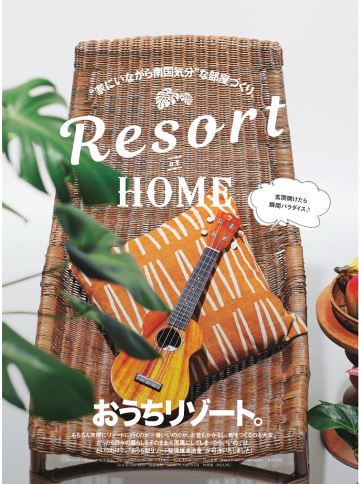 「セカンド」リゾートインテリア掲載KAJAアジアン家具