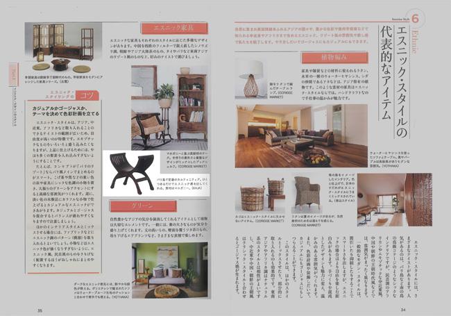 スタイルで選ぶマンション・インテリアの教科書KAJA掲載箇所