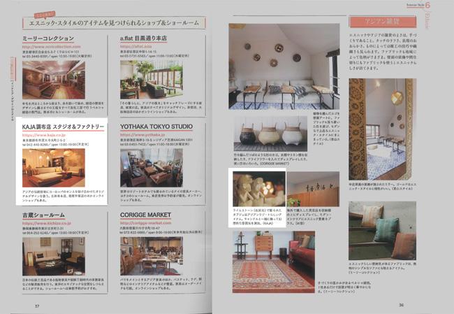スタイルで選ぶマンション・インテリアの教科書KAJA紹介箇所