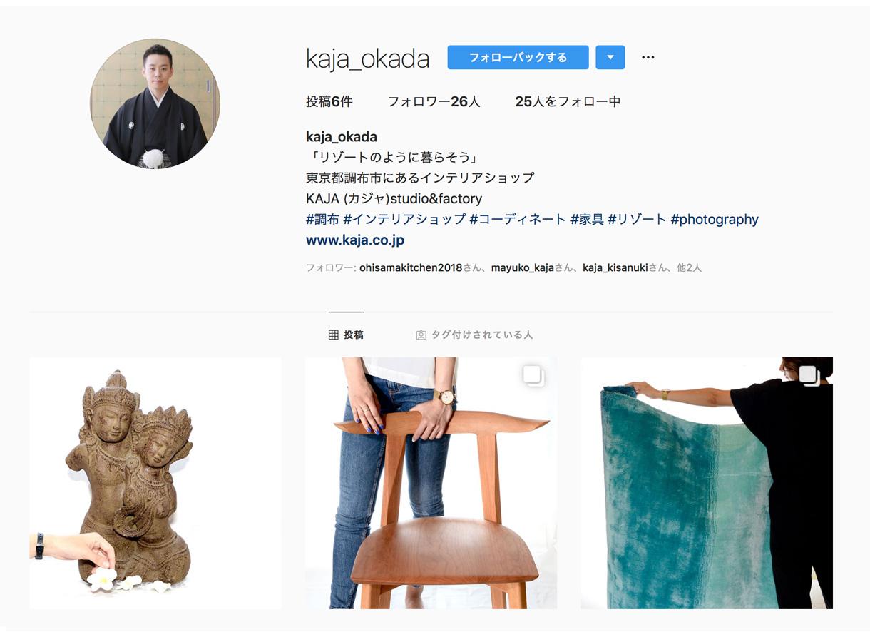 インテリアショップKAJAインスタ紹介スタッフオカダ