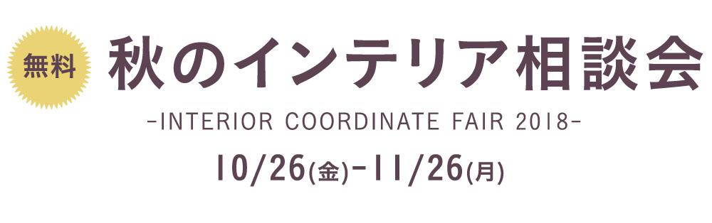 アジアン家具KAJA秋のインテリア相談会2018