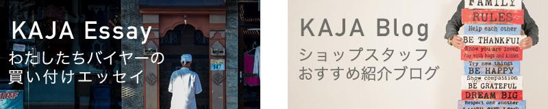 アジアン家具KAJAの新しいエッセイとブログ