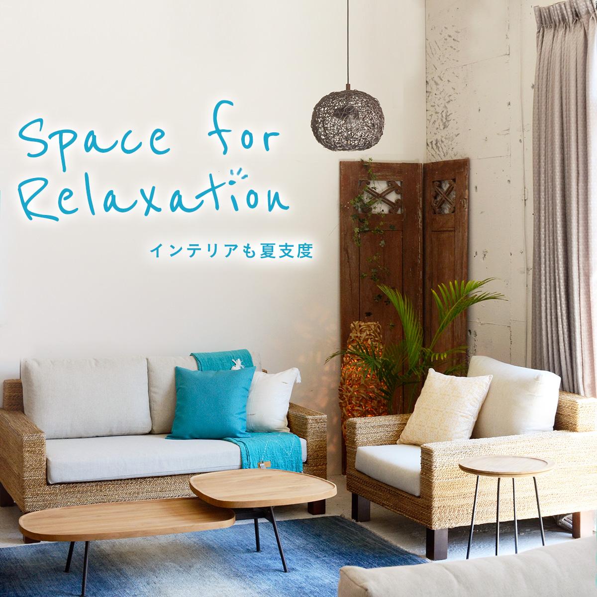アジアン家具KAJAバナナリーフソファで作るくつろぎの空間