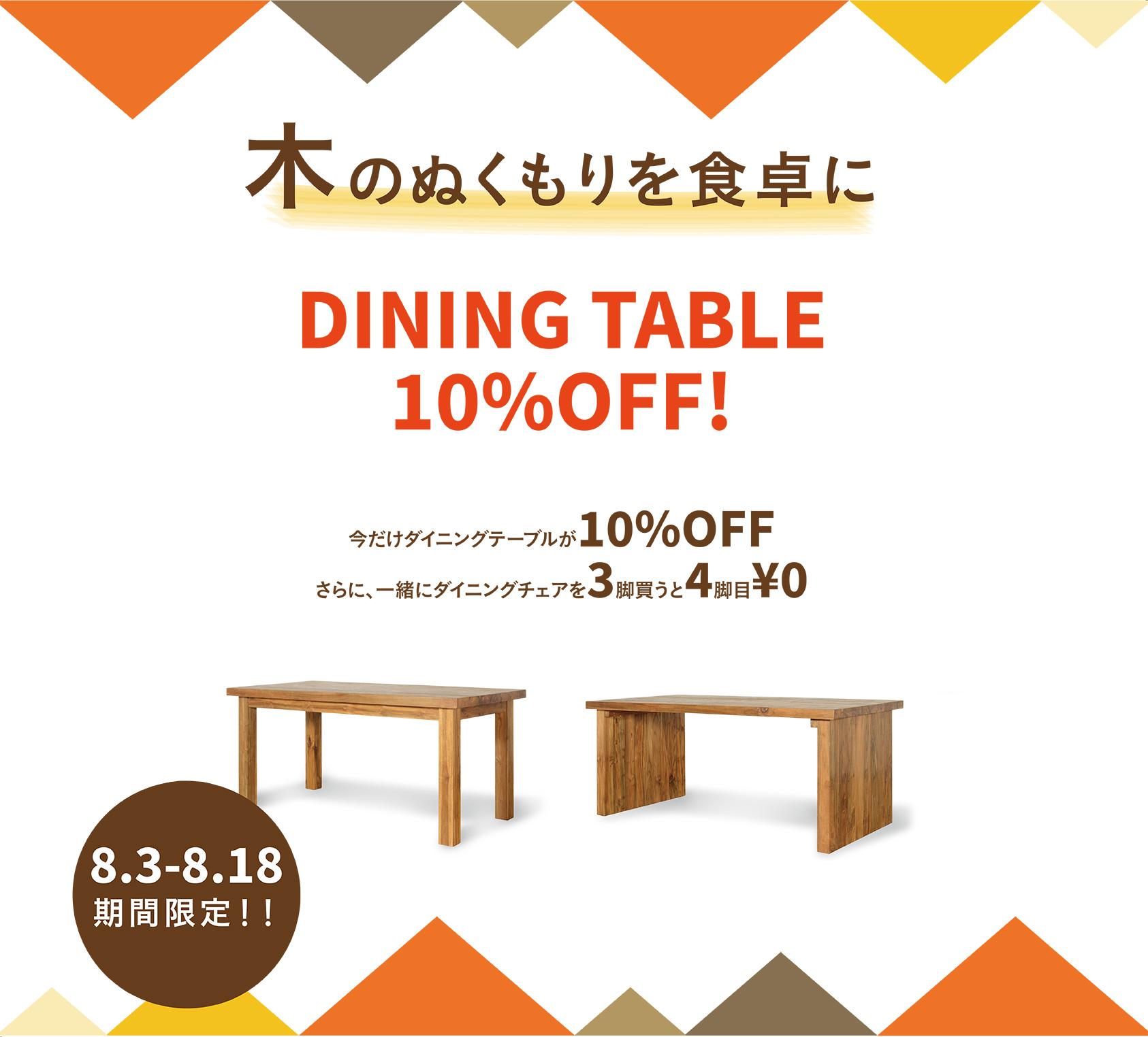 KAJAダイニングテーブル10%OFF