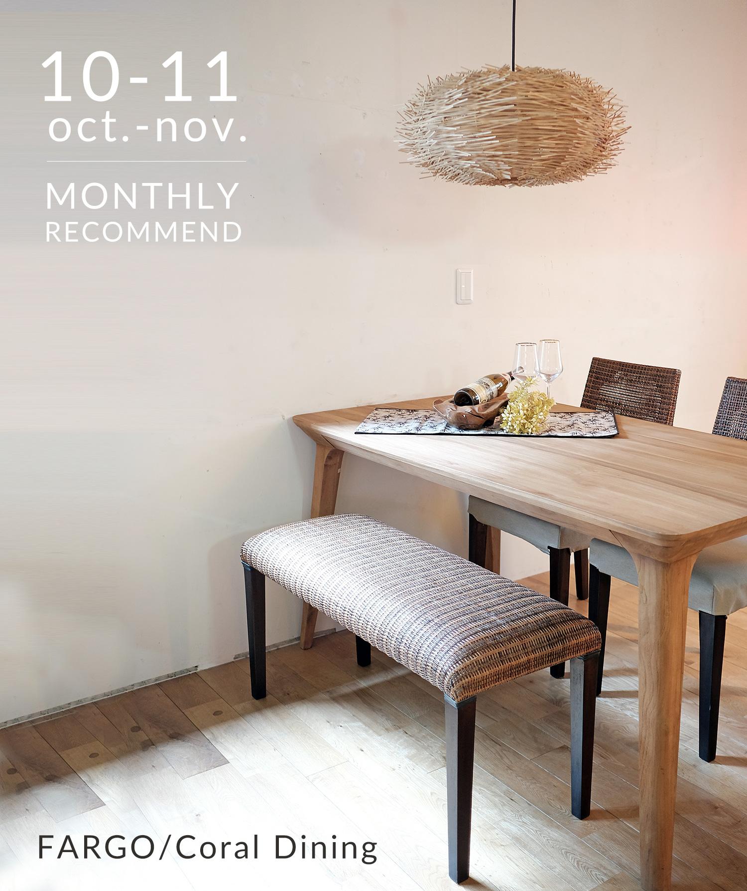 アジアン家具KAJA今月のおすすめアイテム