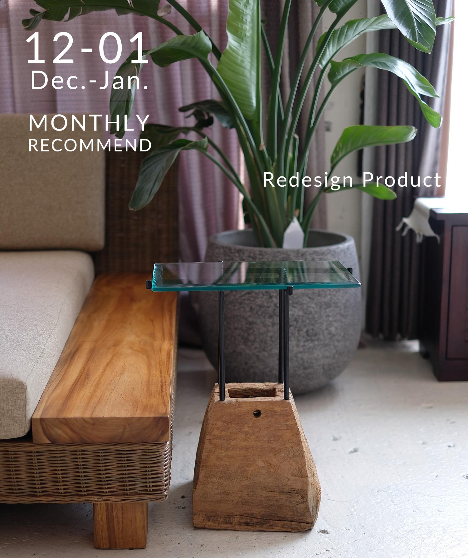 アジアン家具KAJAリデザインの家具