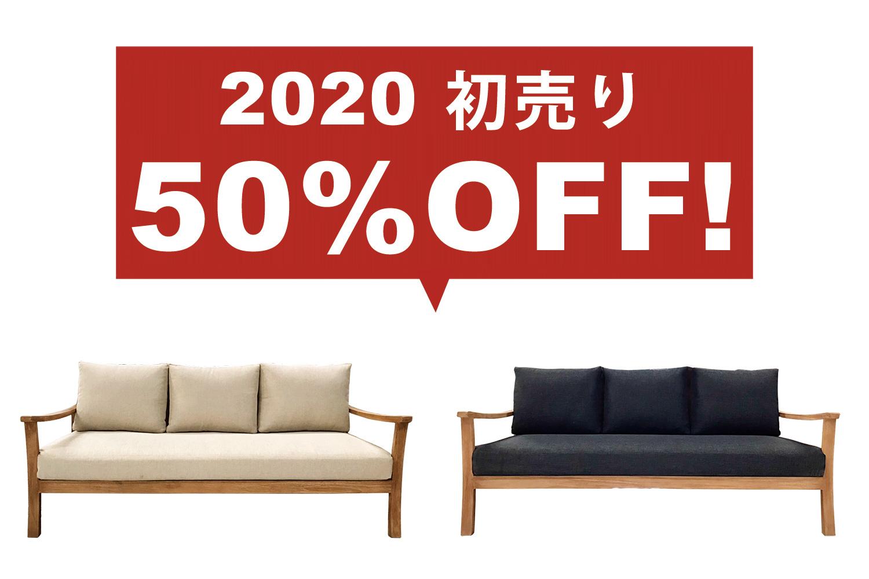 アジアン家具KAJA初売り1