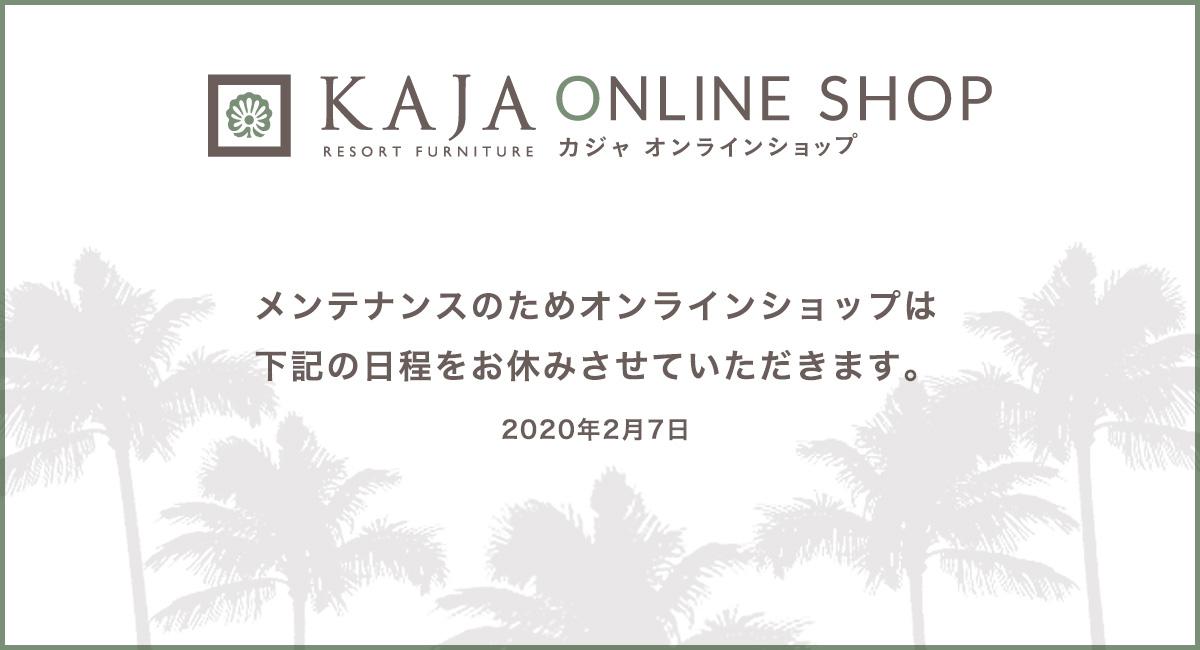 アジアン家具KAJAオンラインショップメンテナンス