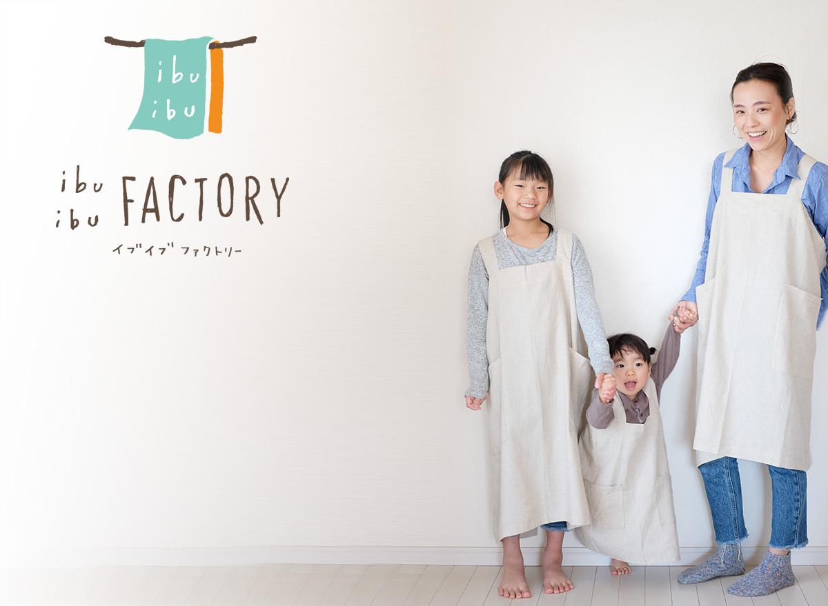 アジアン家具KAJAイブイブファクトリーのエプロン
