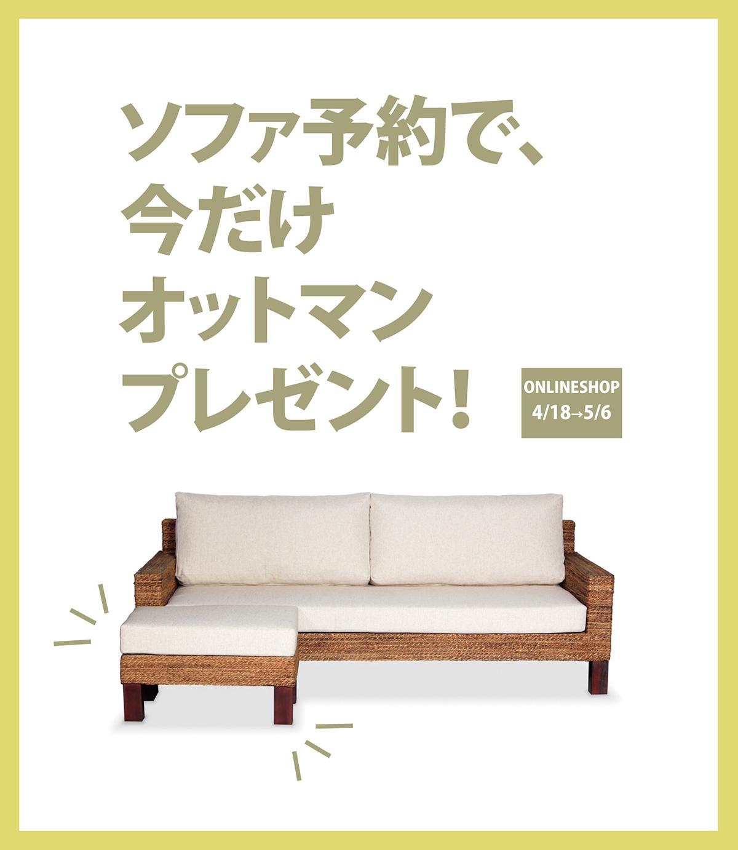アジアン家具KAJAソファでオットマンプレゼント1