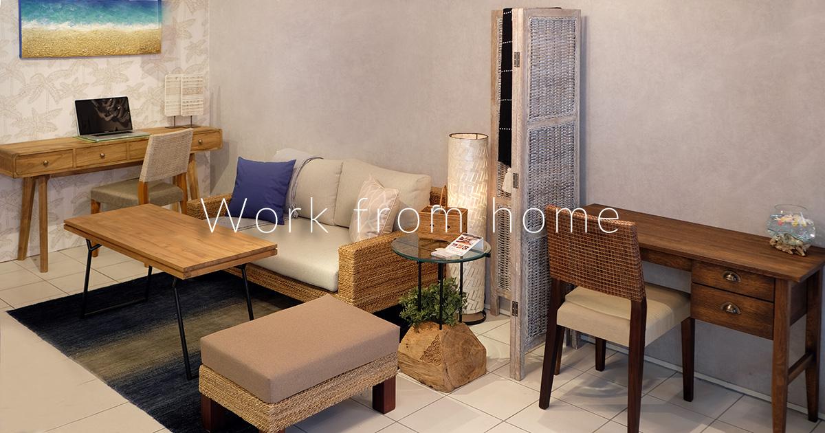 アジアン家具KAJA自宅オフィス、ホームオフィス
