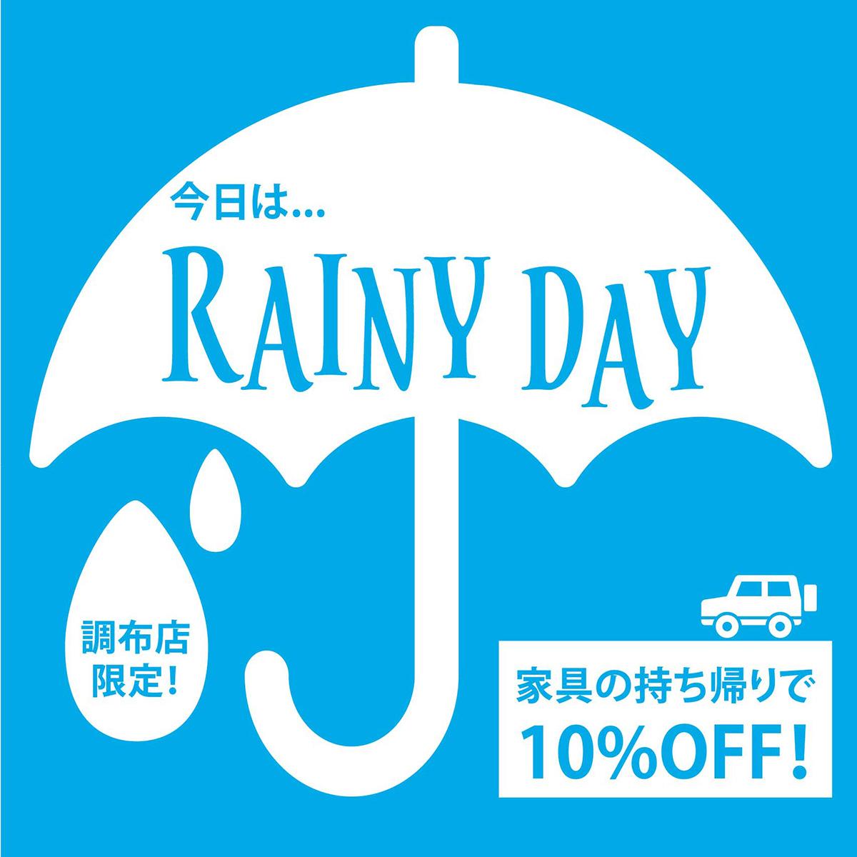 アジアン家具KAJA調布店の雨の日キャンペーン