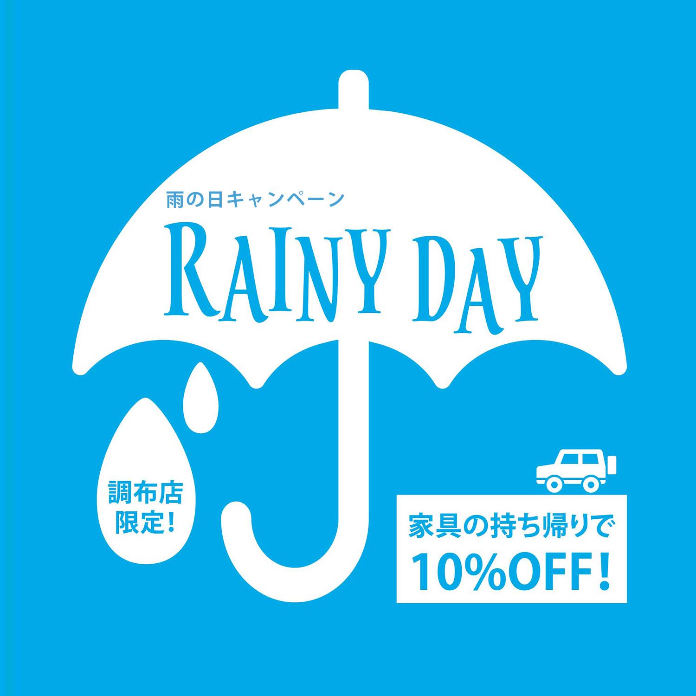 KAJA調布店だけの雨の日キャンペーン